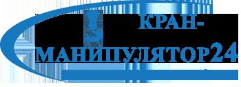 Кран-Манипулятор в Москве и Московской области
